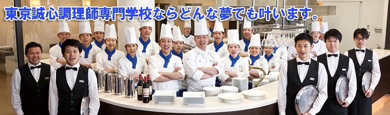 東京・蒲田の調理・調理師の専門学校なら東京誠心調理師専門学校。日本料理やフランス料理、イタリア料理、中華料理など学ぶことができます。